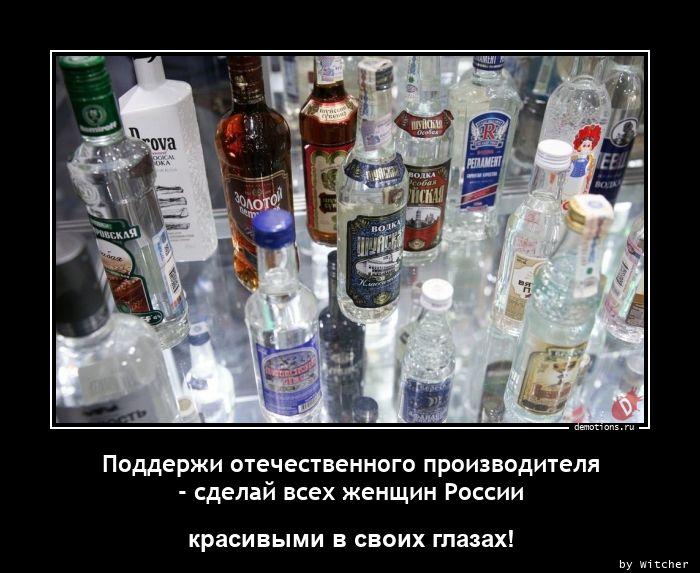 Поддержи отечественного производителя - сделай всех женщин России