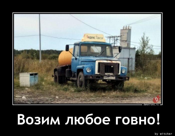 Возим любое говно!