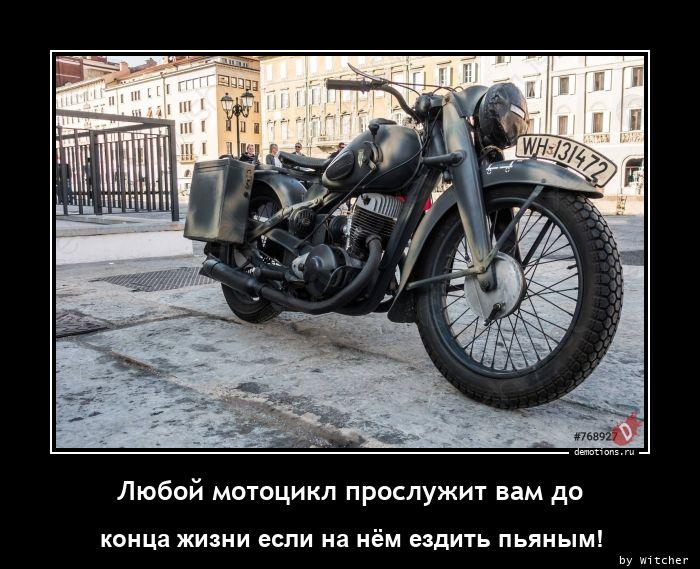 Любой мотоцикл прослужит вам до