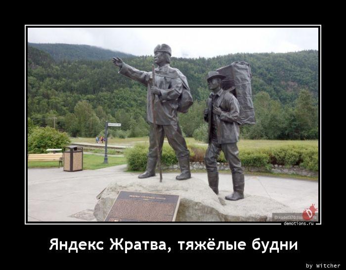 Яндекс Жратва, тяжёлые будни