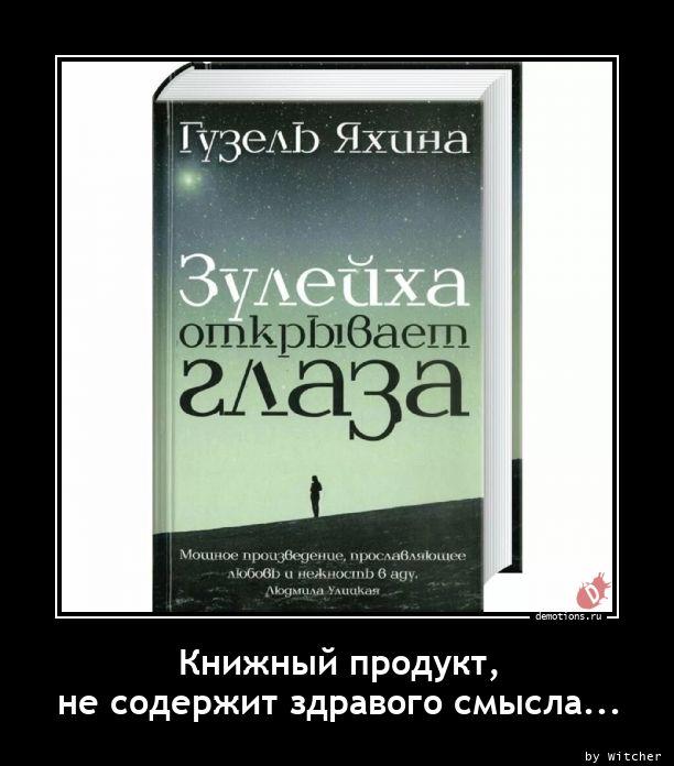 Книжный продукт,  не содержит здравого смысла...