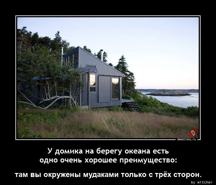 У домика на берегу океана есть одно очень хорошее преимущество: