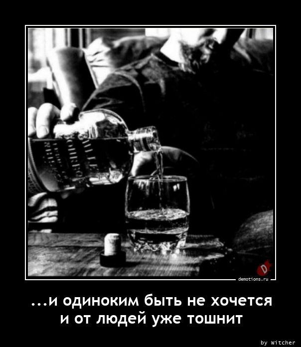 ...и одиноким быть не хочется и от людей уже тошнит