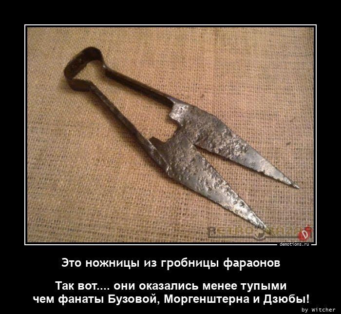 Это ножницы из гробницы фараонов