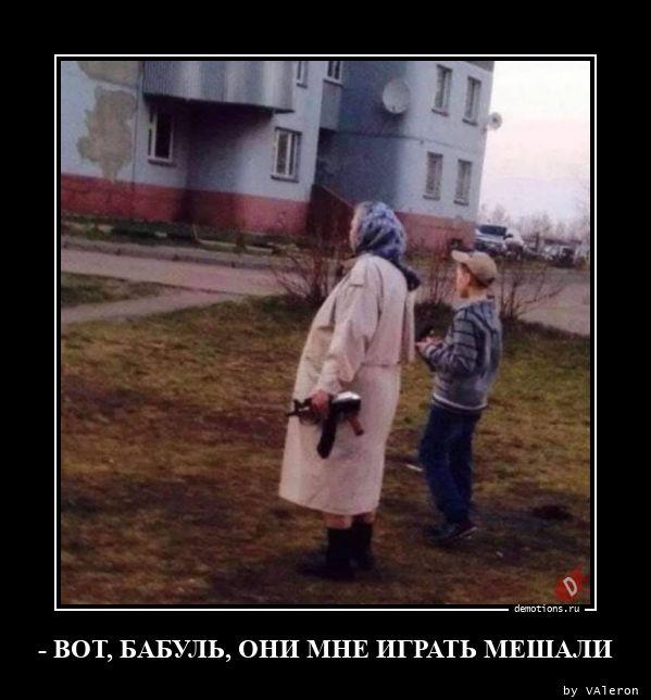 - ВОТ, БАБУЛЬ, ОНИ МНЕ ИГРАТЬ МЕШАЛИ