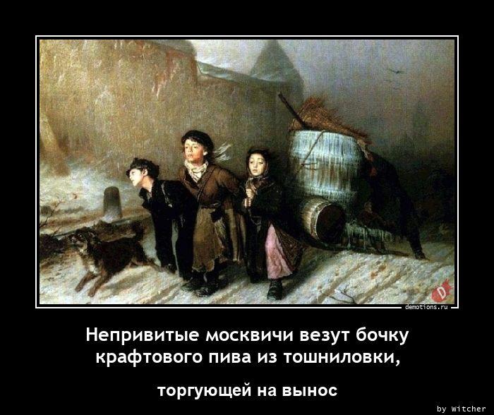 Непривитые москвичи везут бочку крафтового пива из тошниловки,