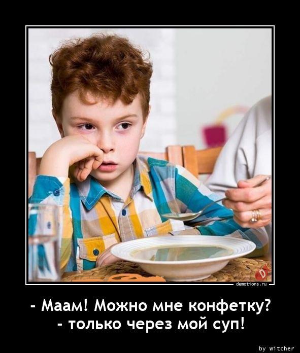 - Маам! Можно мне конфетку?n- только через мой суп!