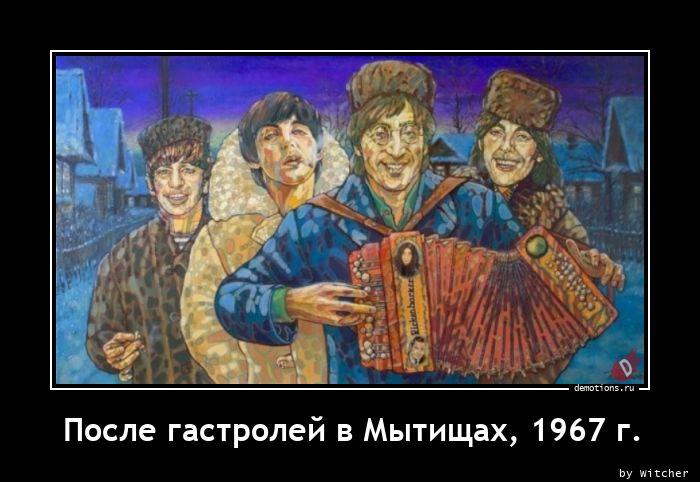 После гастролей в Мытищах, 1967 г.