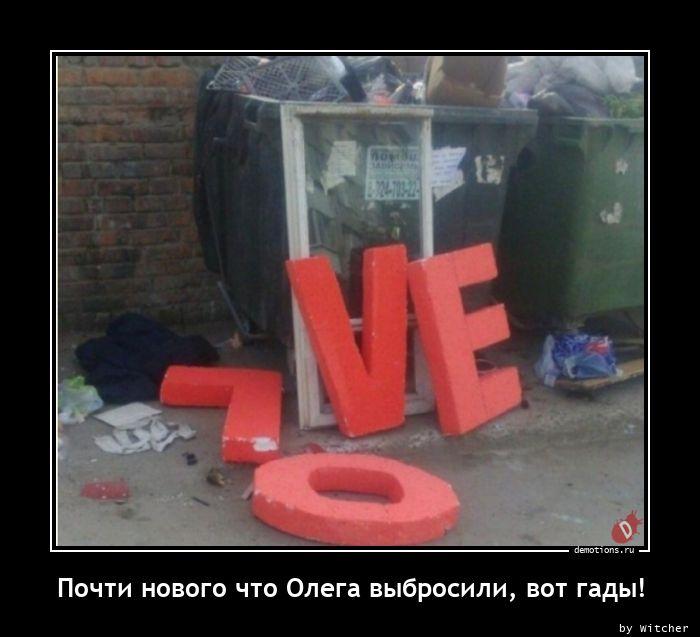 Почти нового что Олега выбросили, вот гады!