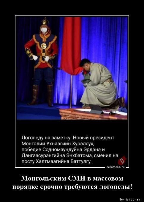 Монгольским СМИ в массовом порядке срочно требуются логопеды!