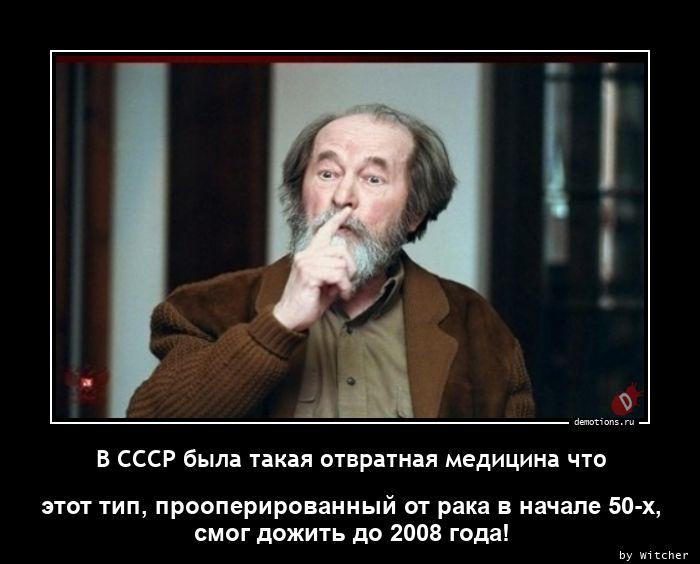 В СССР была такая отвратная медицина что