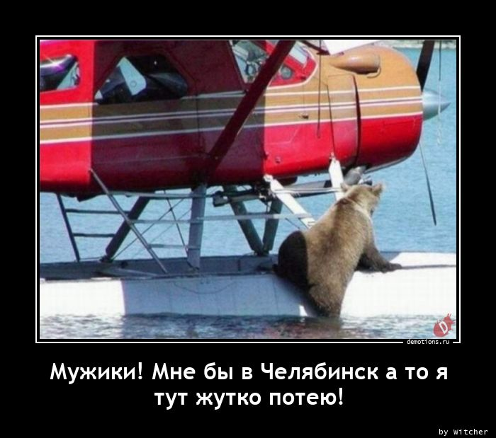 Мужики! Мне бы в Челябинск а то я тут жутко потею!