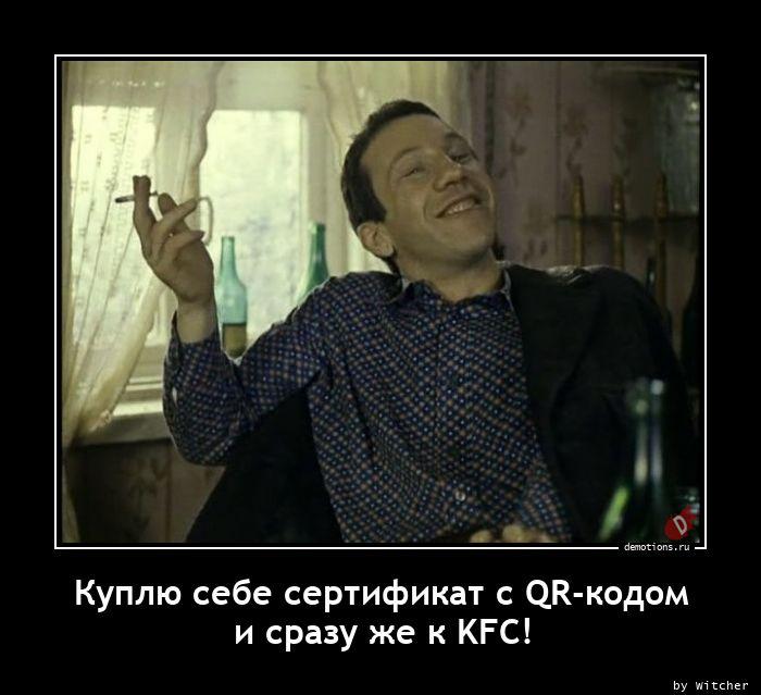 Куплю себе сертификат с QR-кодом и сразу же к KFC!