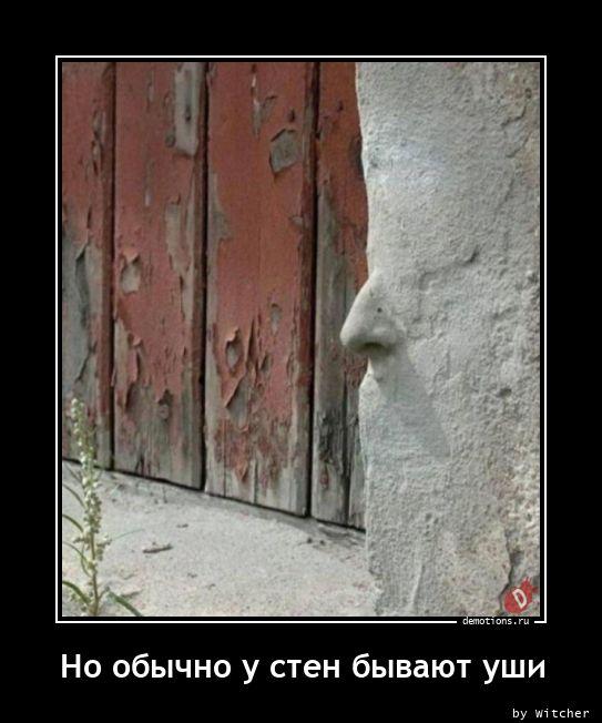Но обычно у стен бывают уши