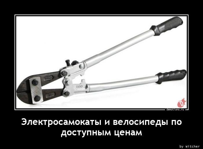 Электросамокаты и велосипеды по  доступным ценам