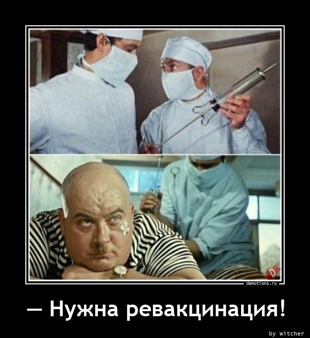 — Нужна ревакцинация!