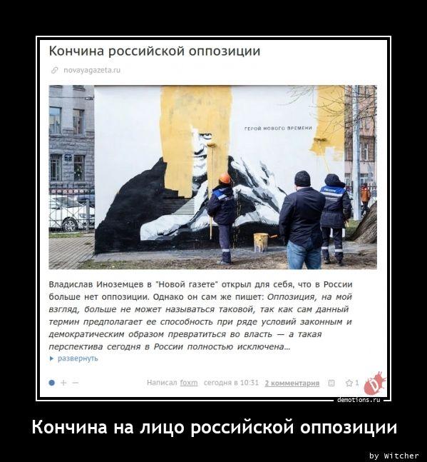 Кончина на лицо российской оппозиции
