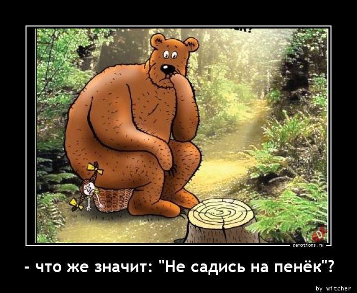 - что же значит: