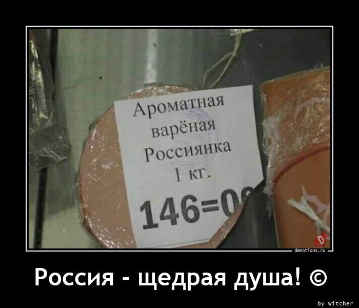 Россия - щедрая душа! ©