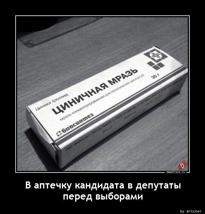 В аптечку кандидата в депутаты перед выборами
