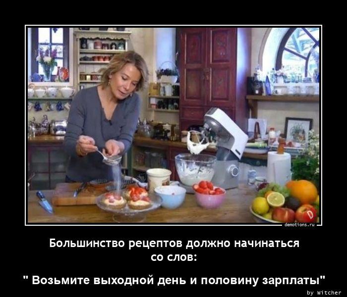 Большинство рецептов должно начинаться  со слов: