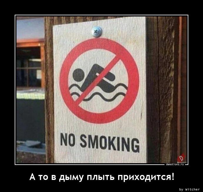А то в дыму плыть приходится!