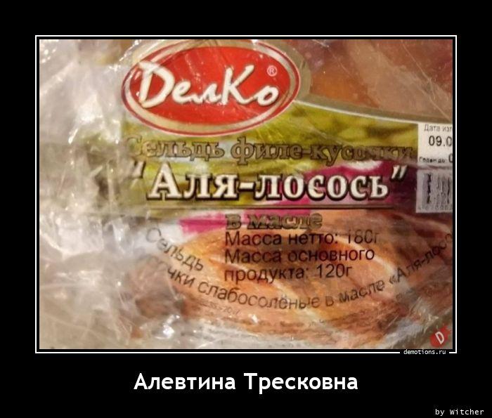 Алевтина Тресковна