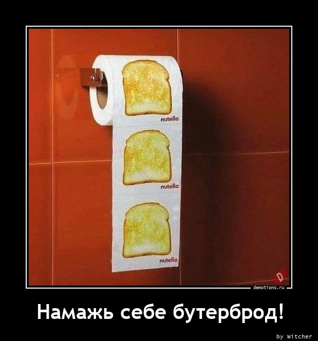 Намажь себе бутерброд!