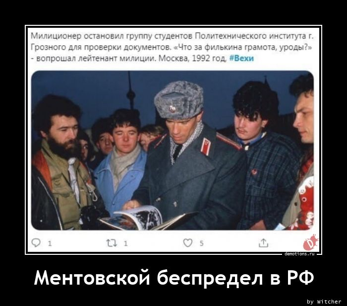 Ментовской беспредел в РФ