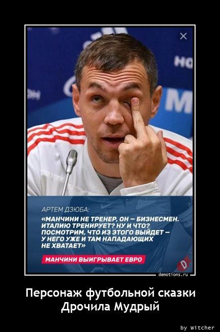 Персонаж футбольной сказки   Дрочила Мудрый