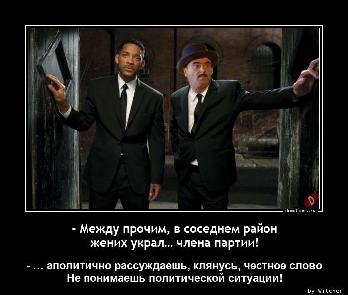 - Между прочим, в соседнем район  жених украл… члена партии!