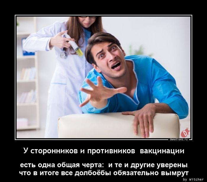 У сторонников и противников  вакцинации