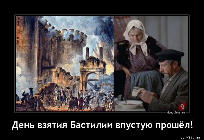 День взятия Бастилии впустую прошёл!