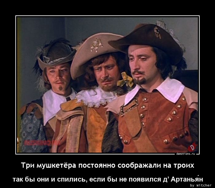 Три мушкетёра постоянно соображали на троих