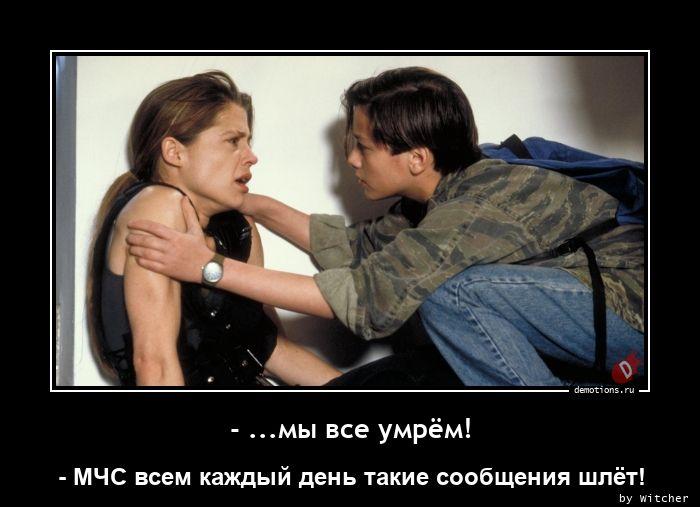 - ...мы все умрём!
