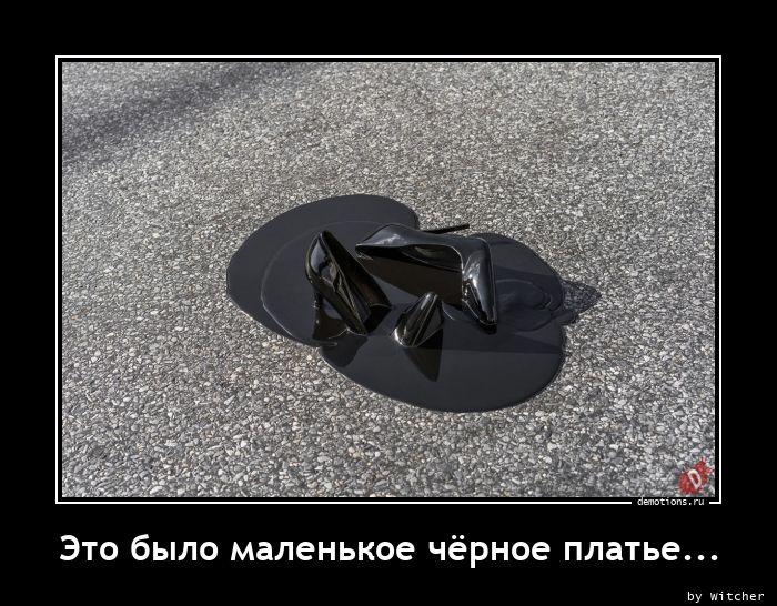Это было маленькое чёрное платье...