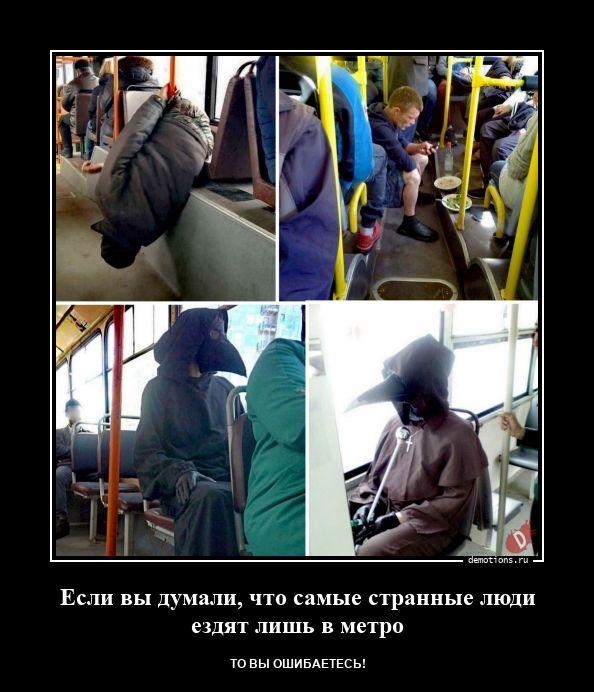 Если вы думали, что самые странные людиездят лишь в метро