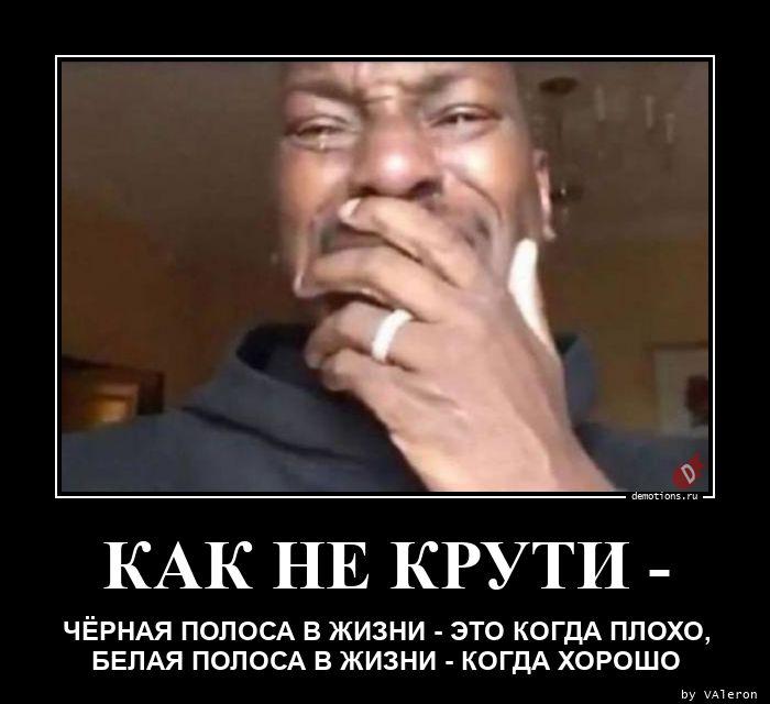КАК НЕ КРУТИ -