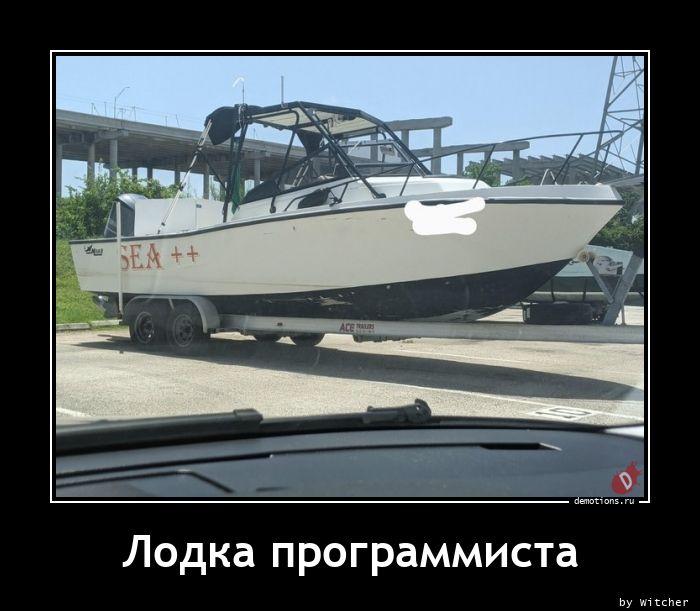 Лодка программиста