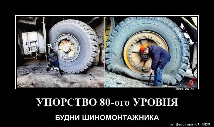 УПОРСТВО 80-ого УРОВНЯ