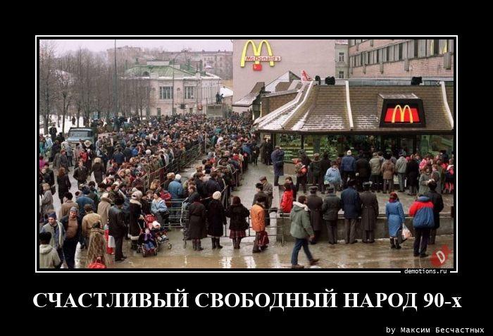 СЧАСТЛИВЫЙ СВОБОДНЫЙ НАРОД 90-х