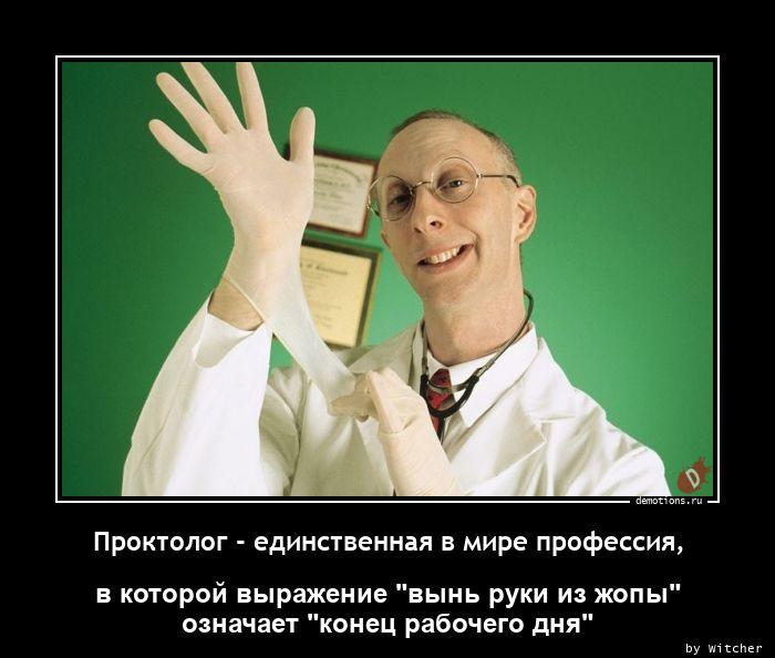 Проктолог - единственная в мире профессия,