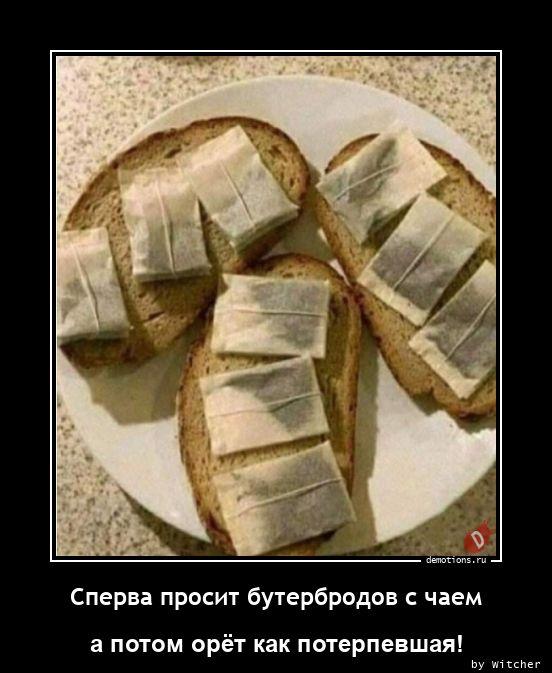 Сперва просит бутербродов с чаем