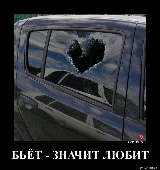 БЬЁТ - ЗНАЧИТ ЛЮБИТ