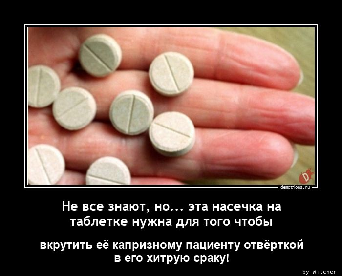 Не все знают, но... эта насечка на таблетке нужна для того чтобы