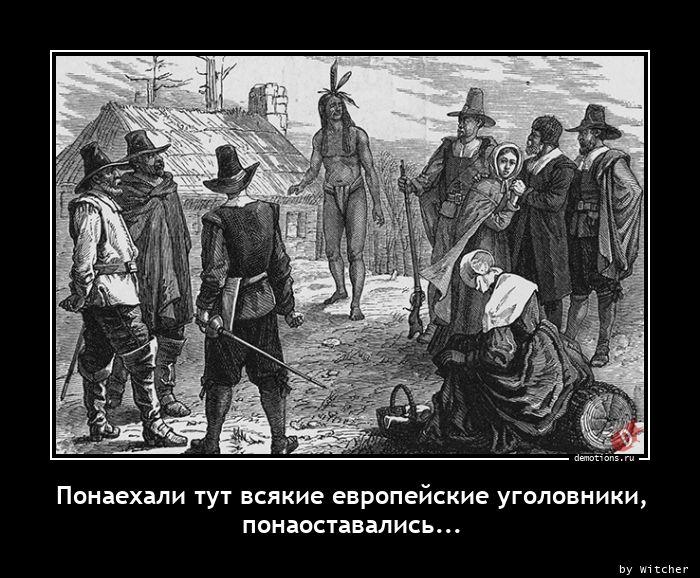 Понаехали тут всякие европейские уголовники, понаоставались...