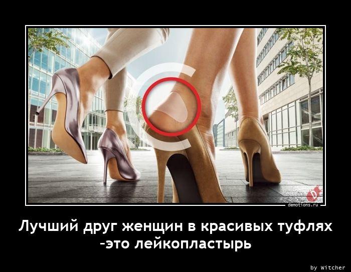 Лучший друг женщин в красивых туфлях  –это лейкопластырь