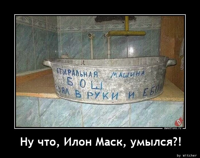 Ну что, Илон Маск, умылся?!