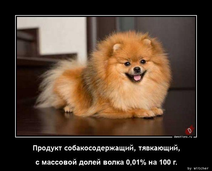 Продукт собакосодержащий, тявкающий,