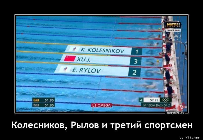 Колесников, Рылов и третий спортсмен
